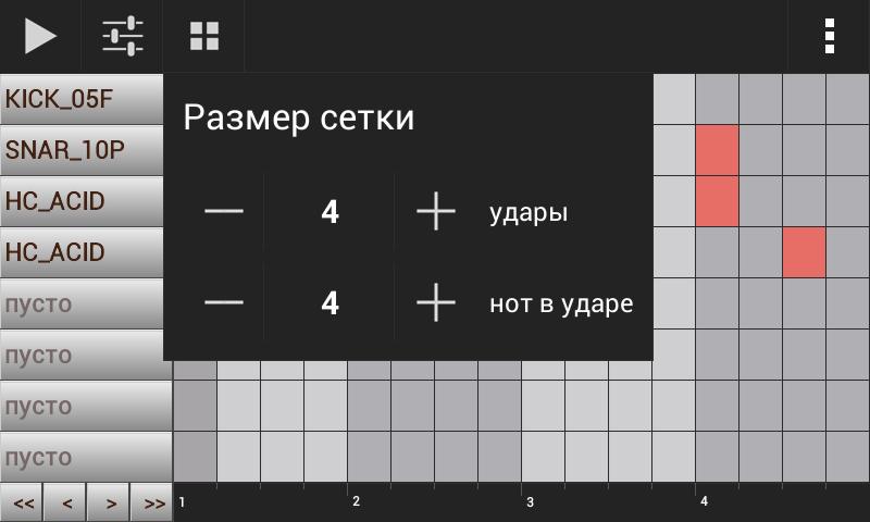 Программа для создания музыки на андроид GrooveMixer - Ритм машина
