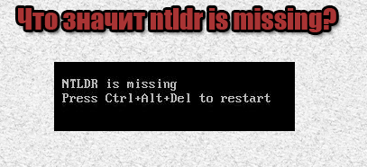 Что значит NTLDR is missing?