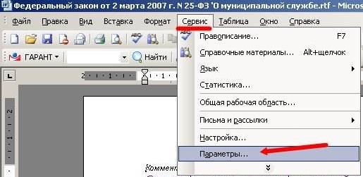 Параметры Ворд 2003