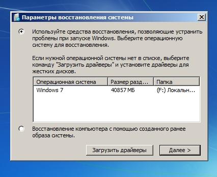 Выбор операционной системы при восстановлении