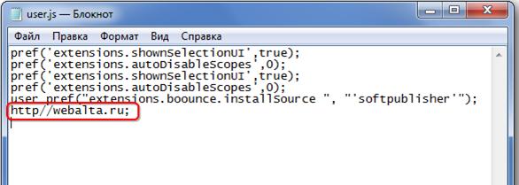 Удаление информации и Вебальте в файле user.js