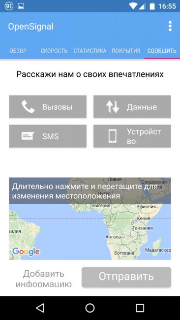 Окно приложения OpenSignal