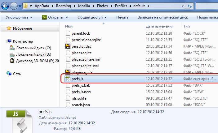 Путь хранения файла prefs.js в Mozilla Firefox