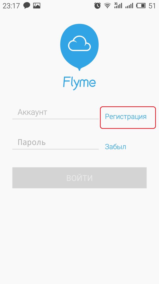 Регистрация Flyme