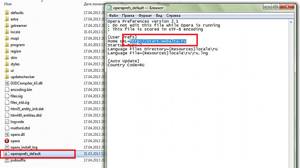 Удаление упоминаний о Вебальте в operaprefs_default.ini