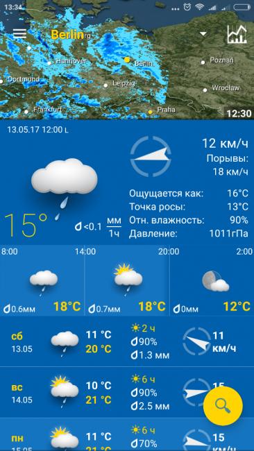 Окно программы WeatherPRO