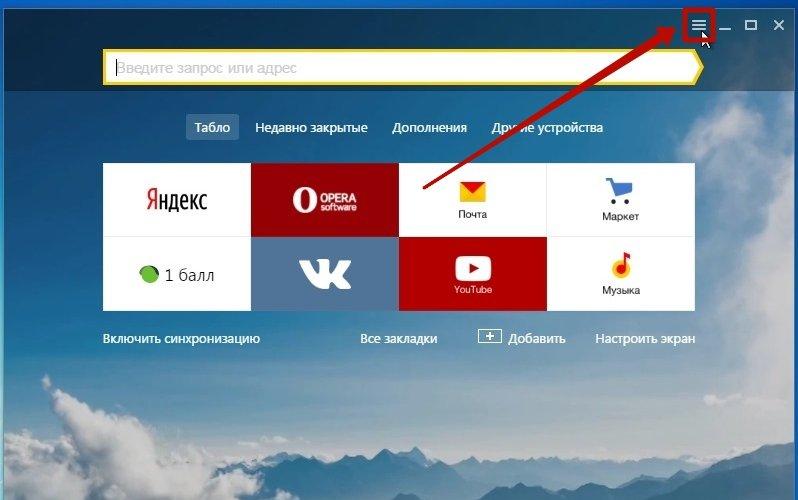 Настройки в Яндексе