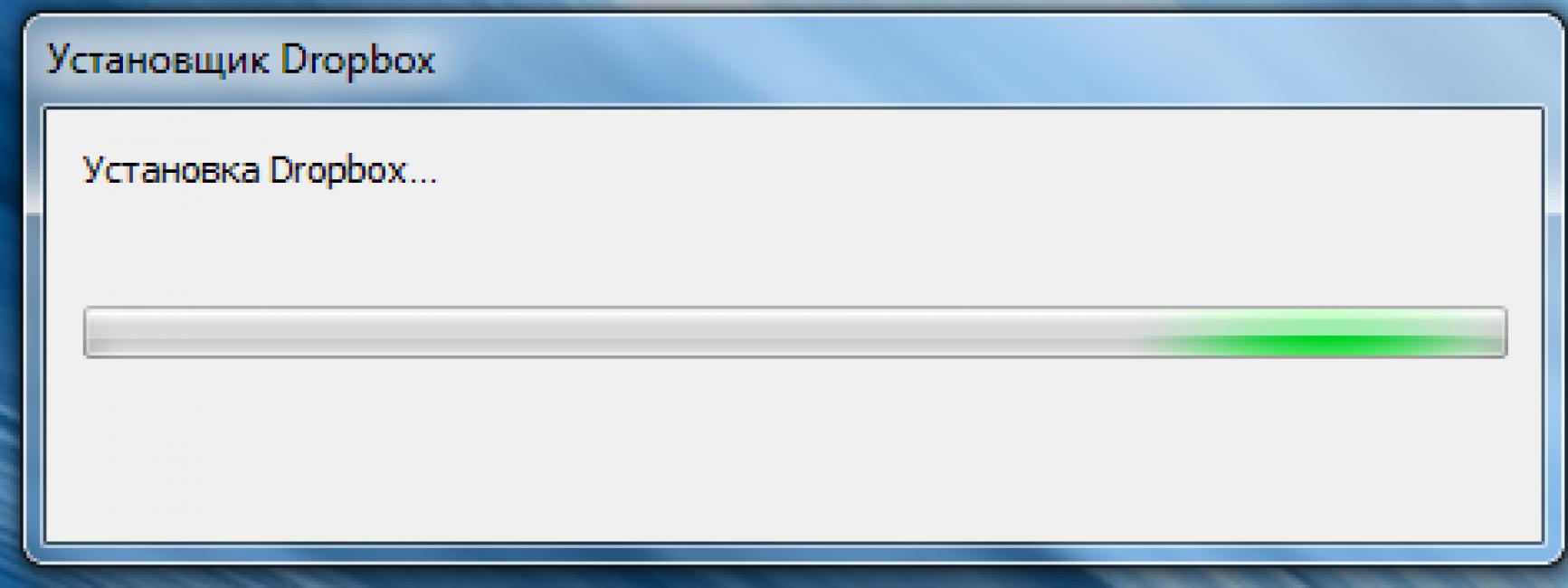 Окно установки DropBox на компьютер