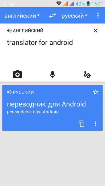 Окно переводчика от Google