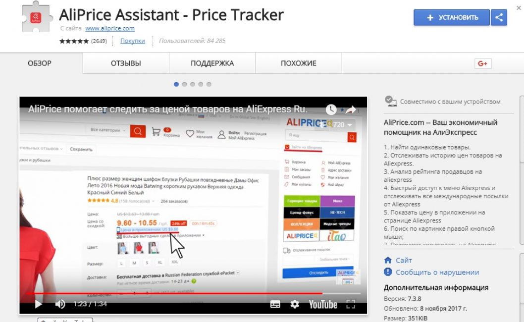 ALiPrice Assistant