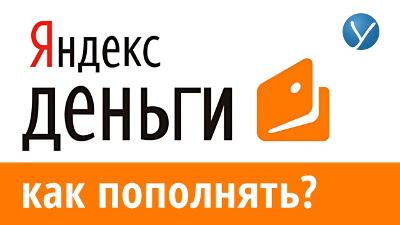 Как пополнить кошелек на Яндекс Деньги