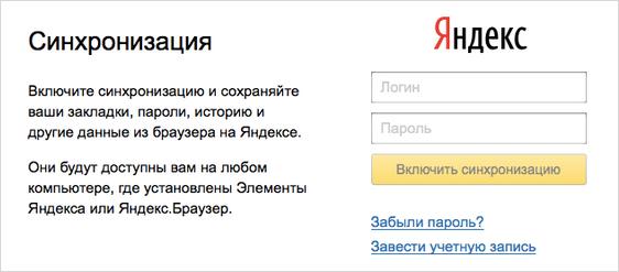 Вход и ли создание учетной записи в Яндексе