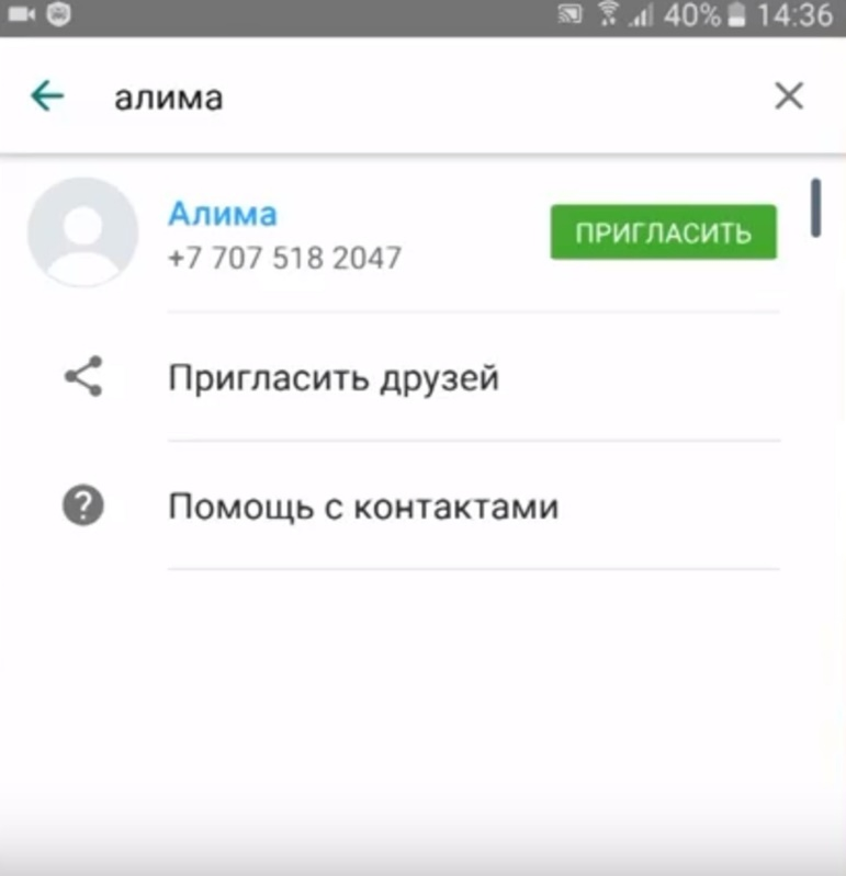 Пригласить в WhatsApp