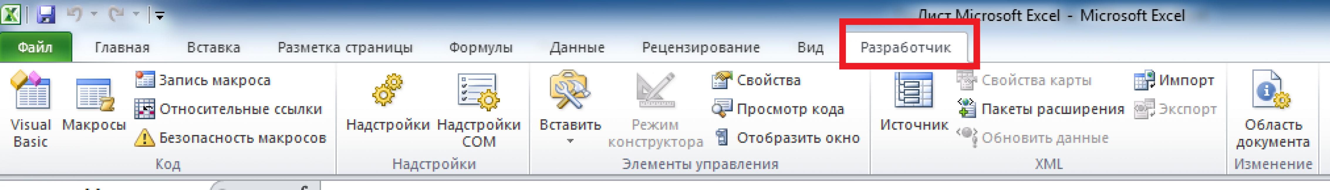 Панель инструментов. Вкладка «Разработчик».