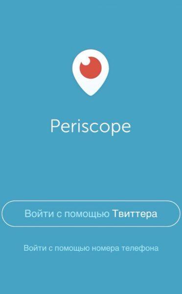 Авторизация в приложении Periscope