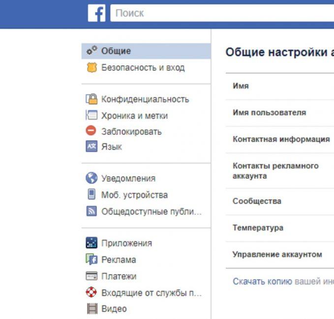 Скачивание копии информации на Facebook