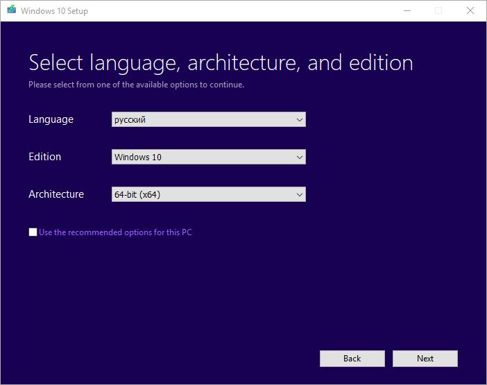 """Официальная утилита """"MediaCreationTool.exe"""" позволяет скачать полновесную Windows 10"""