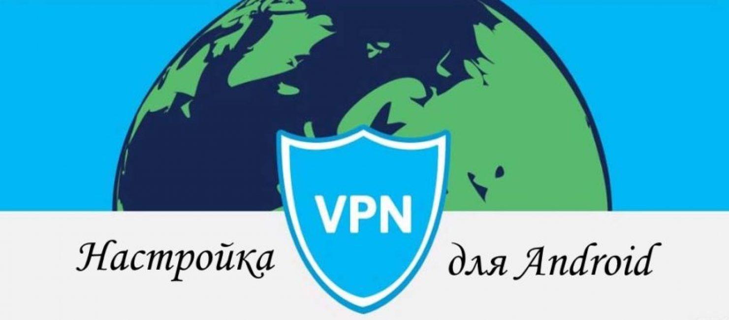Настройка vpn на платформе Андроид