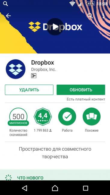Окно загрузки Dropbox