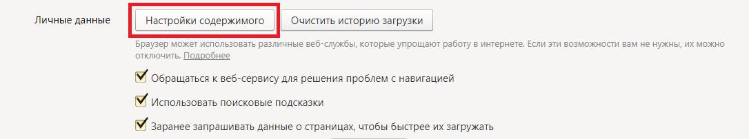 Как включить javascript в Яндекс.Браузере