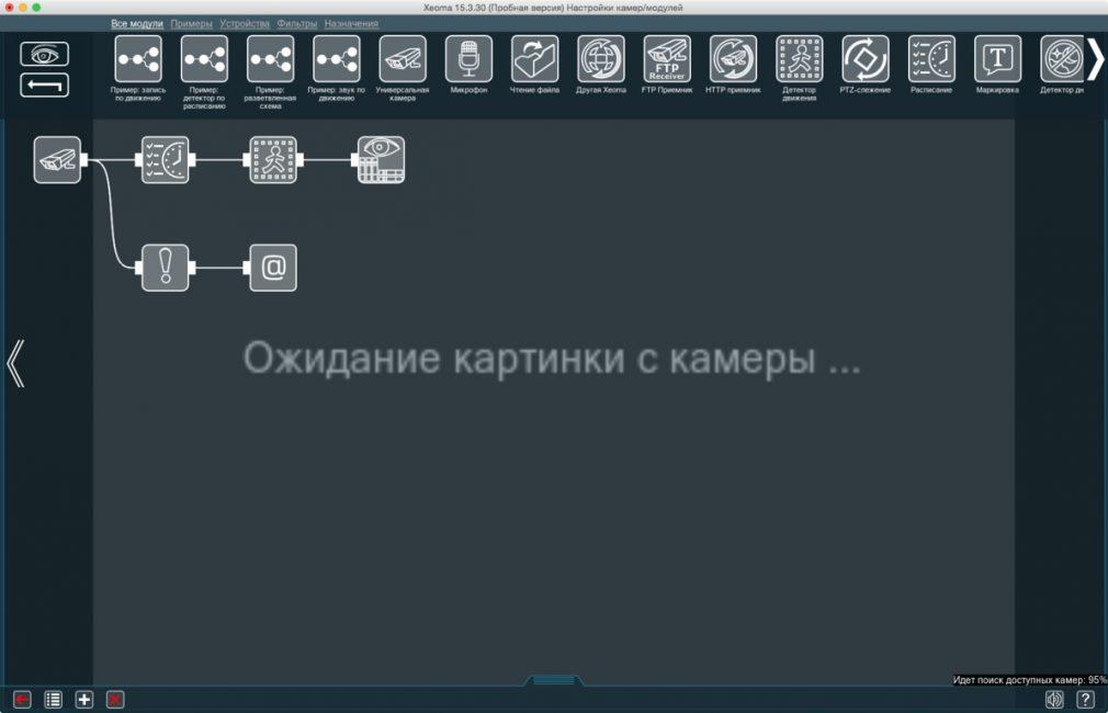 Главное окно программы Xeoma