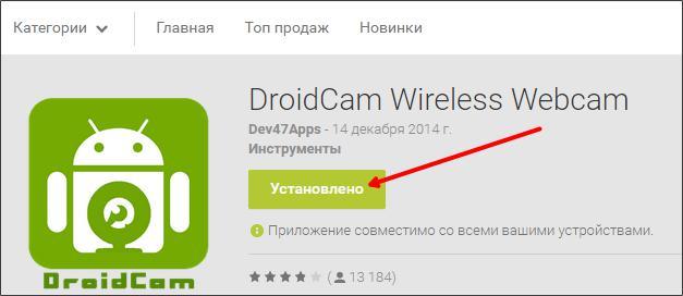 Установка DroidCam на смартфон