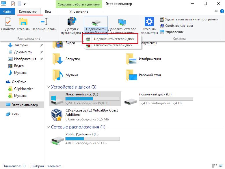 Чтобы подключить сетевой диск на Windows 10, зайдите в средства работы с дисками
