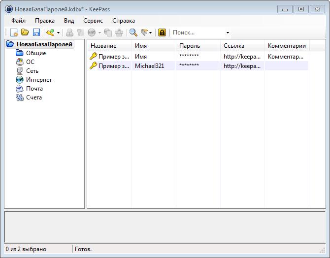 Рабочая область программы KeePass