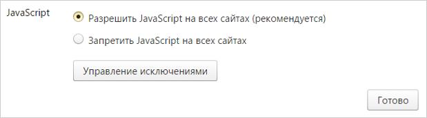Активация javascript в Яндекс.Браузере