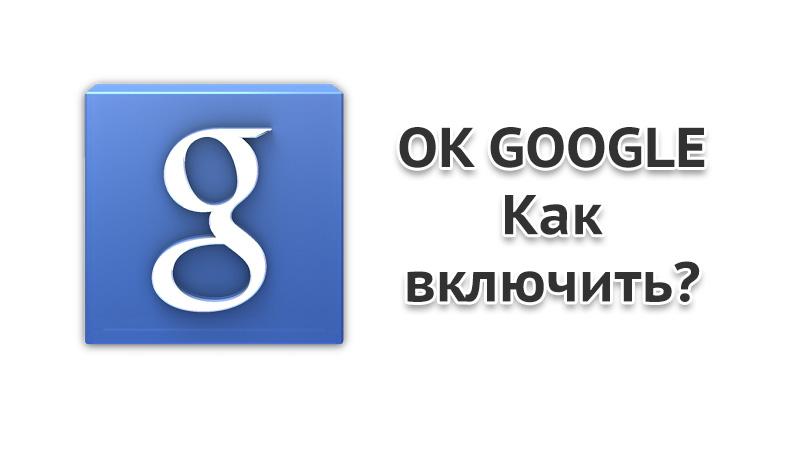 Как включить ОК Google