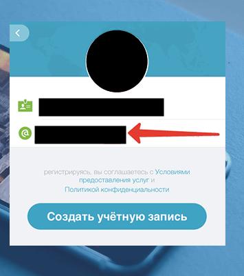 Создание аккаунта в приложении Periscope