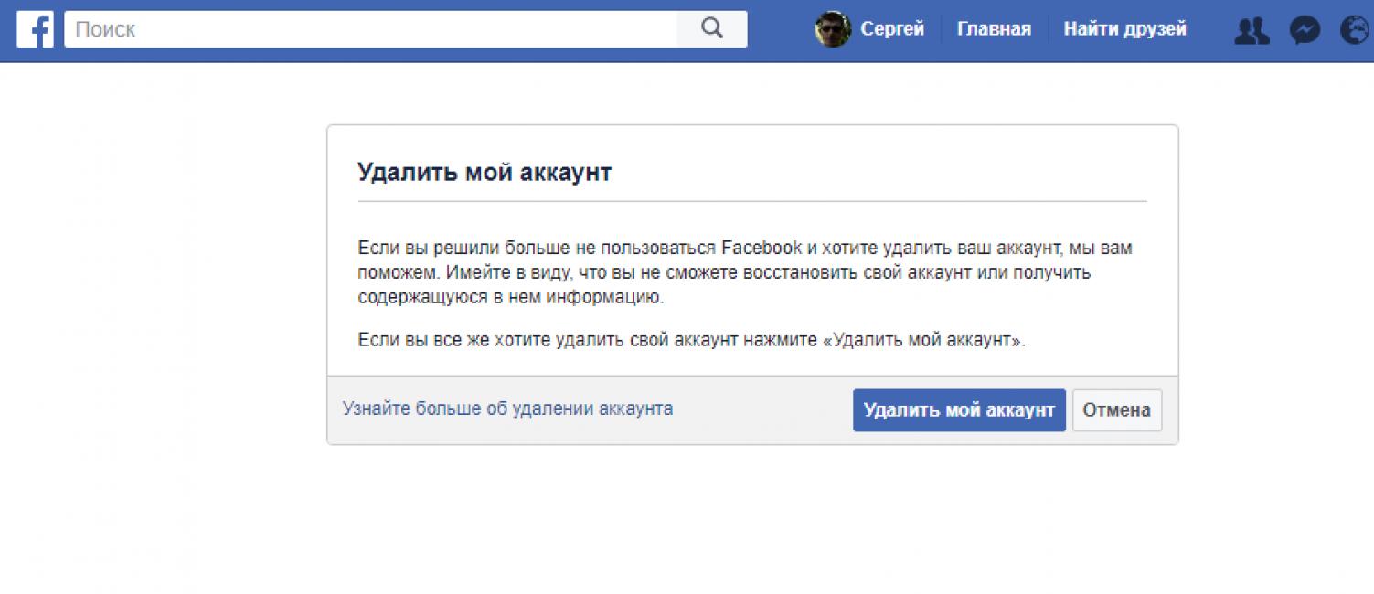 Удаление аккаунта в Facebook