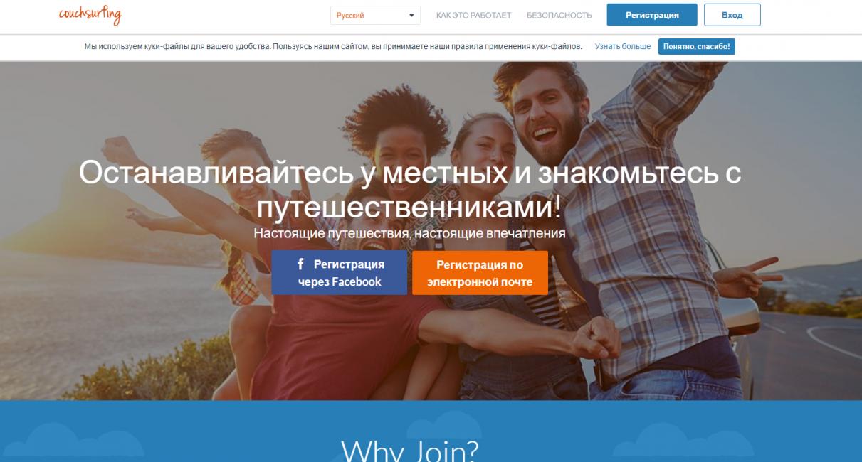 Главная страница сайта Couchsurfing