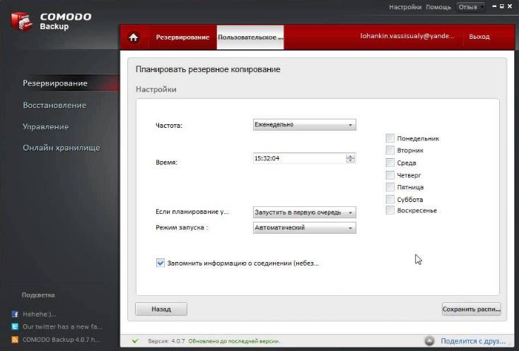 Окно программы COMODO Backup