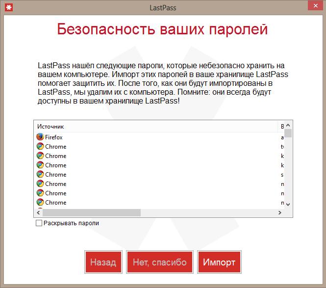 Рабочая область программы LastPass
