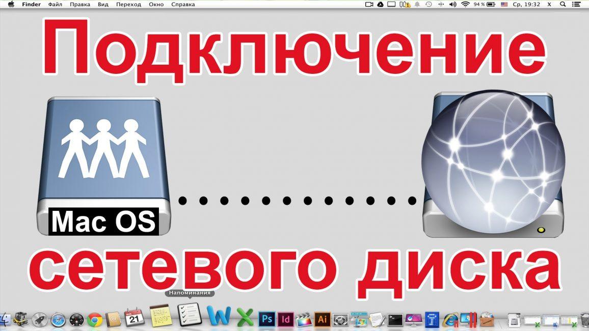 При необходимости можно подключить сетевой диск на Mac ОС