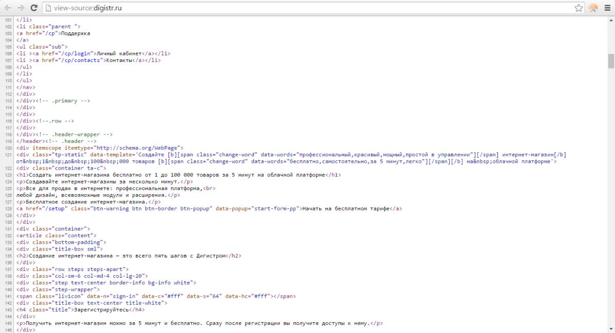 Полный вид страницы кода по всем элементам