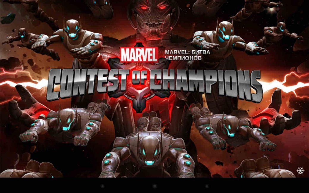 Игра MARVEL: Битва чемпионов