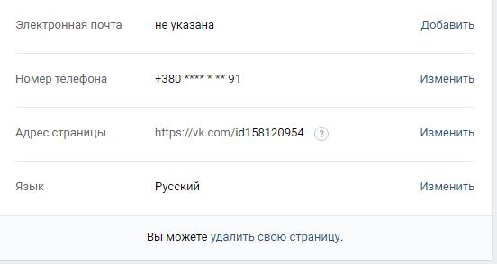 Удаление страницы в ВКонтакте