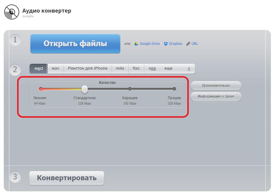 Рис. 6. Выбор качества конвертируемого файла