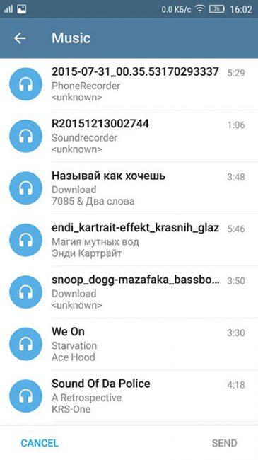 Отправка аудиозаписи