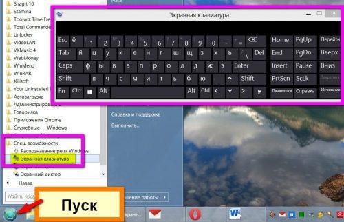 Запуск экранной клавиатуры