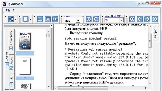 Рабочее окно программы 1. DjVu Reader