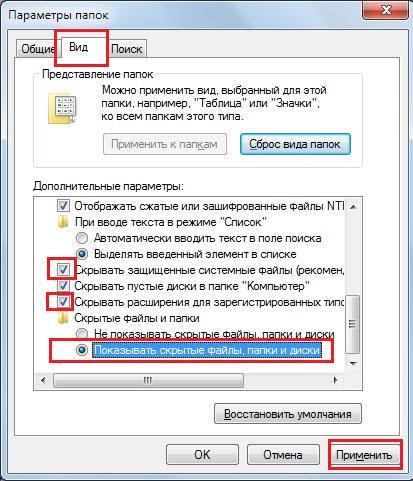 Применение отображения скрытых файлов и расширений