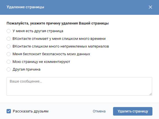Окно удаления страницы в ВКонтакте.