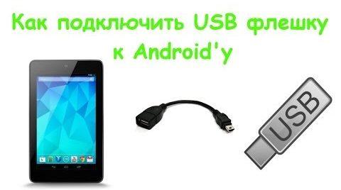 Подключение USB флешки к Android