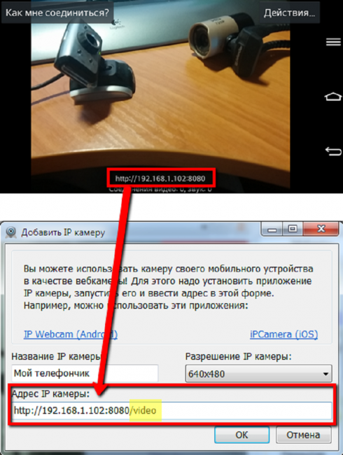 Добавление IP камеры
