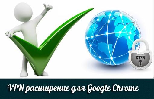 VPN для Гугл Хром