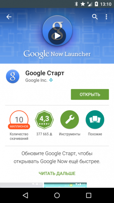 Установка Google Now