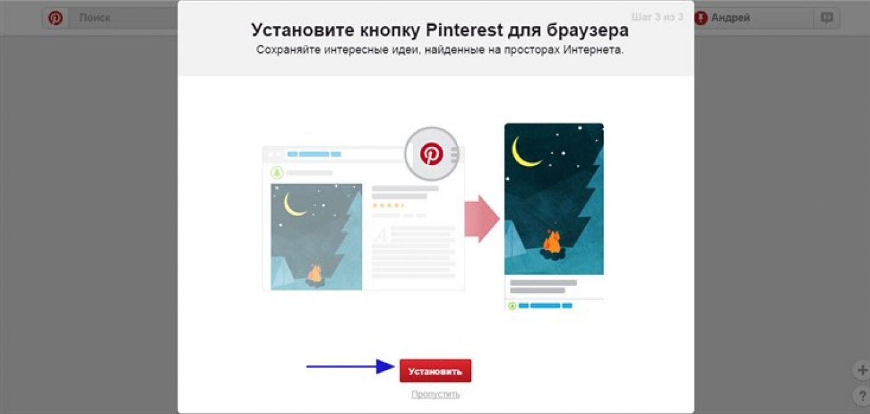 Предложение по установке дополнительной кнопки Pinterest